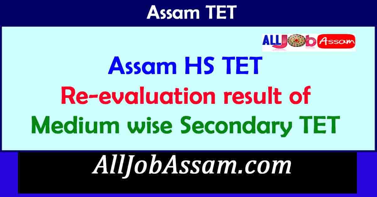 Assam HS TET Result Re-Evaluation