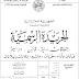 تحميل الجريدة الرسمية الجزائرية joradp pdf
