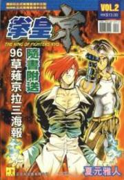 King of Fighters Manga