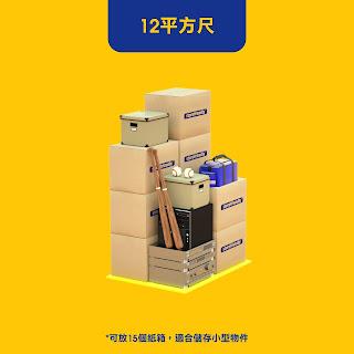 12平方尺迷你倉 self storage