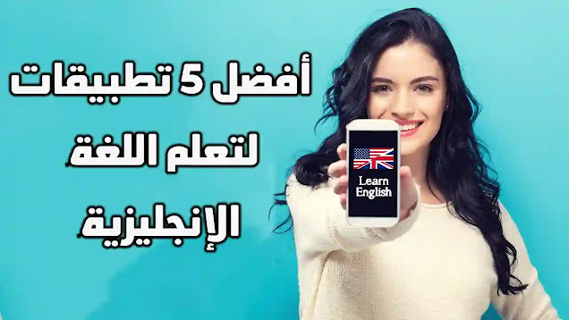 أفضل 5 تطبيقات لتعلم اللغة الإنجليزية للطلاب