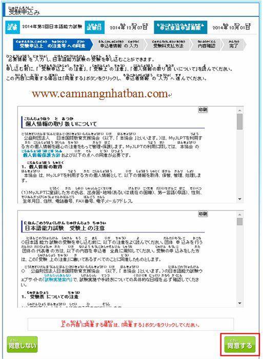 Các điều khoản khi dự thi tiếng Nhật