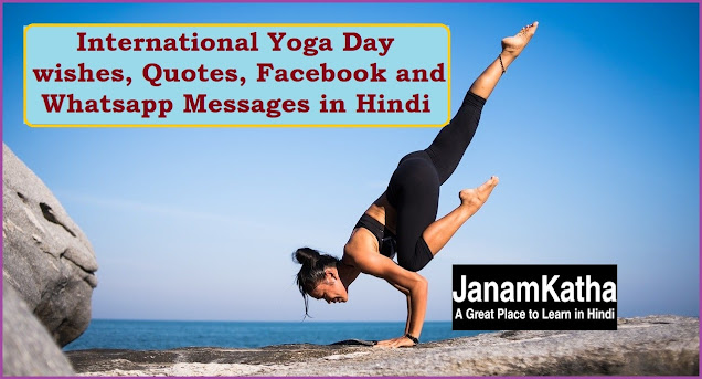 International Yoga Day wishes, Quotes, Facebook and Whatsapp Messages in Hindi