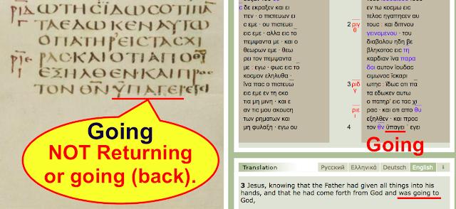 Codex Sinaiticus John 13:3.