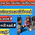 Niradhar Vruddho ane Niradhar Apango na Nibhav Mate Nanakiy Sahay