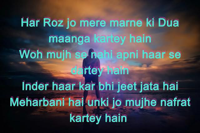 Meharbani Hindi Poetry by Inder Raikot