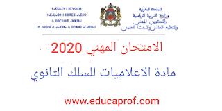 امتحان الكفاءة المهنية مادة الاعلاميات ثانوي دورة 2020