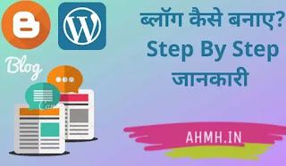 Blog कैसे बनाए Step By Step 2021