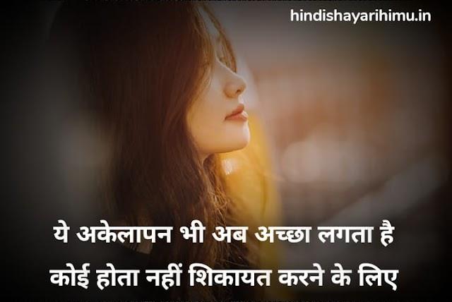 Alone Shayari | Sad Alone Girl Shayari In Hindi