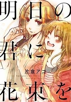 Ashita no Kimi ni Hanataba wo