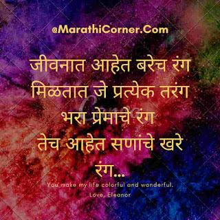Rang Panchami Marathi Quotes