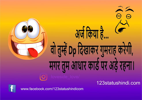 funny quotes   comedy shayari