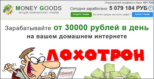 [ЛОХОТРОН] moneygood.tw1.ru Отзывы, развод! MONEY GOODS заработок или обман?