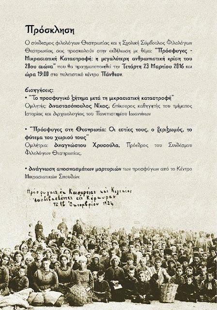Εκδήλωση για τους πρόσφυγες - Μικρασιατική καταστροφή αύριο στην Ηγουμενίτσα