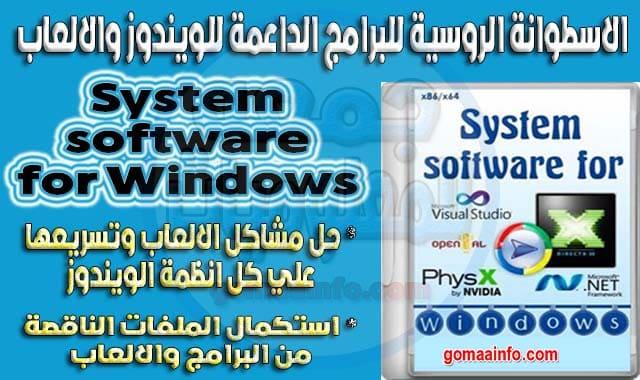 الاسطوانة الروسية للبرامج الداعمة للويندوز والالعاب 2021 System software for Windows
