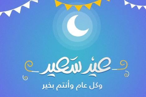 موقع مستجدات الوظيفة يتمنى لمتابعيه الكرام عيدا سعيدا وكل عام وأنتم بخير