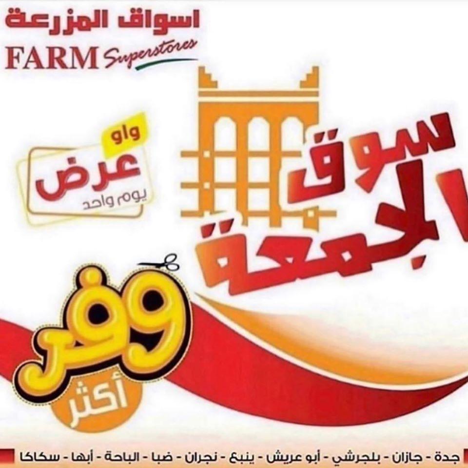 عروض اسواق المزرعة جدة و الجنوبية اليوم الجمعة 8 نوفمبر 2019 سوق الجمعة