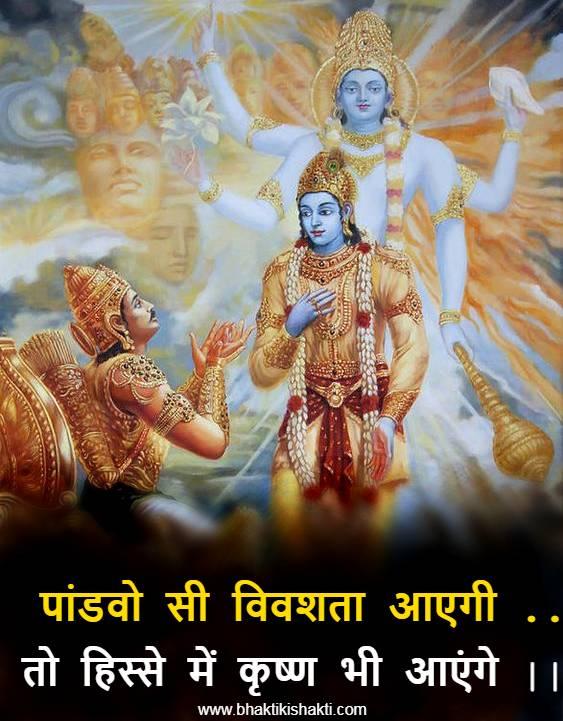 krishan gyan in hindi