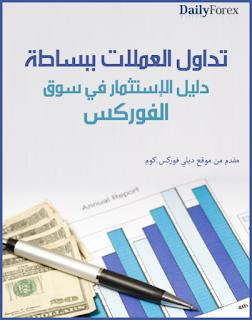 كتب فوركس pdf