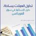 تحميل كتاب تداول العملات ببساطة دليل الاستثمار في سوق الفوركس