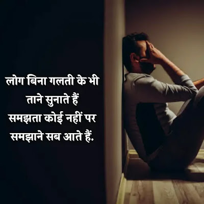 deep taunt quotes in hindi