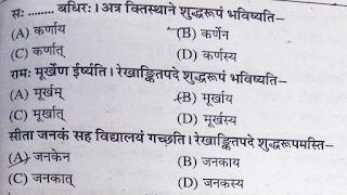 ctet, reet sanskrit old question papers