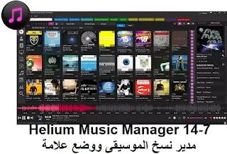 Helium Music Manager 14-7 مدير نسخ الموسيقى ووضع علامة