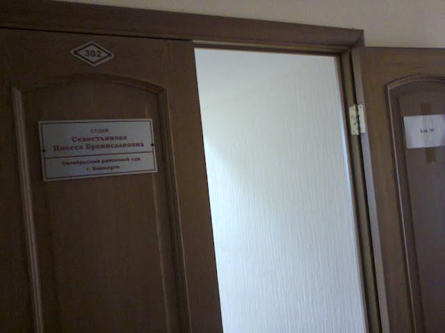 Судья Севостьянова Инесса Брониславовна
