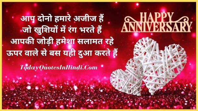 marriage anniversary wishes in hindi for wife