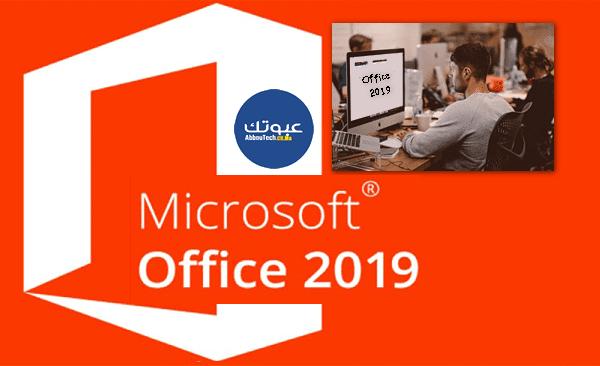 برنامج Microsoft Office 2019