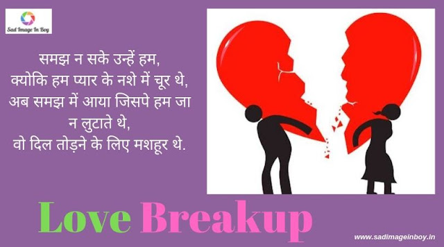Images Of Lovers Break up | breakup status in hindi for boyfriend images