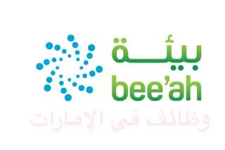 شركة بيئة الشارقة الإمارات العربية المتحدة    فرص عمل لتنمية حياتك المهنية مع الشركة الرائدة في مجال تقديم الحلول البيئية على مستوى المنطقة والحائزة على جوائز إقليمية وعالمية في مجال العمل البيئي نحن في شركة بيئة. إحدى الشركات الأسرع نموا في إمارة الشارقة نتبنى مبادرات لتنمية الكادر البشري، وإيجاد فرص عمل صديقة للبيئة لتكون جهة العمل المفضلة للمواهب المتميزة تماشيا مع رؤية دولة الإمارات العربية المتحدة لبناء مستقبل بيئي مستدام .