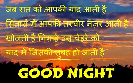 good night love images hindi