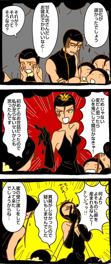 みつばち漫画みつばちさん:94. あなたはだあれ?(4)