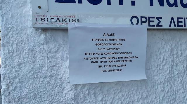 Τάσος Λάμπρου: Κλειστό το γραφείο εξυπηρέτησης φορολογουμένων στο Κρανίδι
