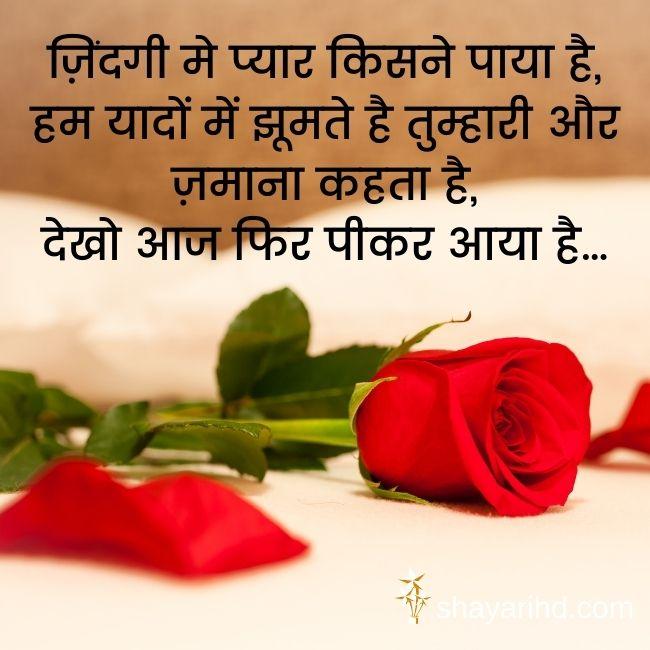 Romantic Shayari with pic