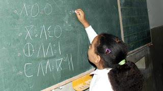 رسميا تدريس اللغة الأمازيغية ابتداء من العام الدراسي المقبل ,