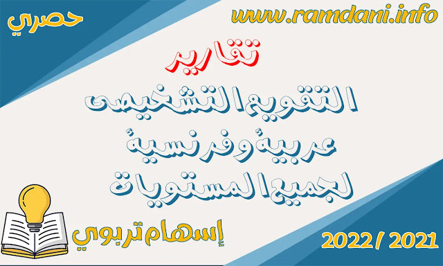 تحميل تقارير التقويم التشخيص لجميع المستويات عربية و فرنسية word  للموسم الدراسي 2021/2022 +شبكات التفريغ