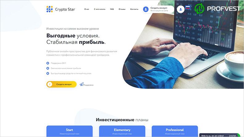 Crypto Star LTD обзор и отзывы HYIP-проекта