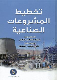 تحميل كتاب تخطيط المشروعات الصناعية pdf مجلتك الإقتصادية