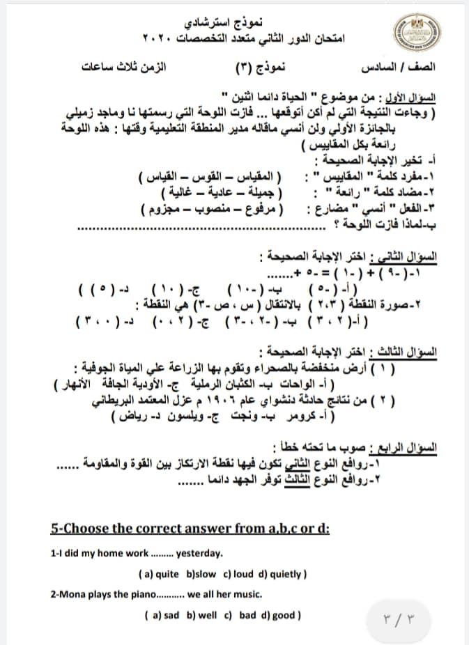 """نماذج إمتحانات الدور الثانى 2020 للصفوف من الرابع الابتدائي الثالث الإعدادى """"نظام متعدد التخصصات"""" 8"""
