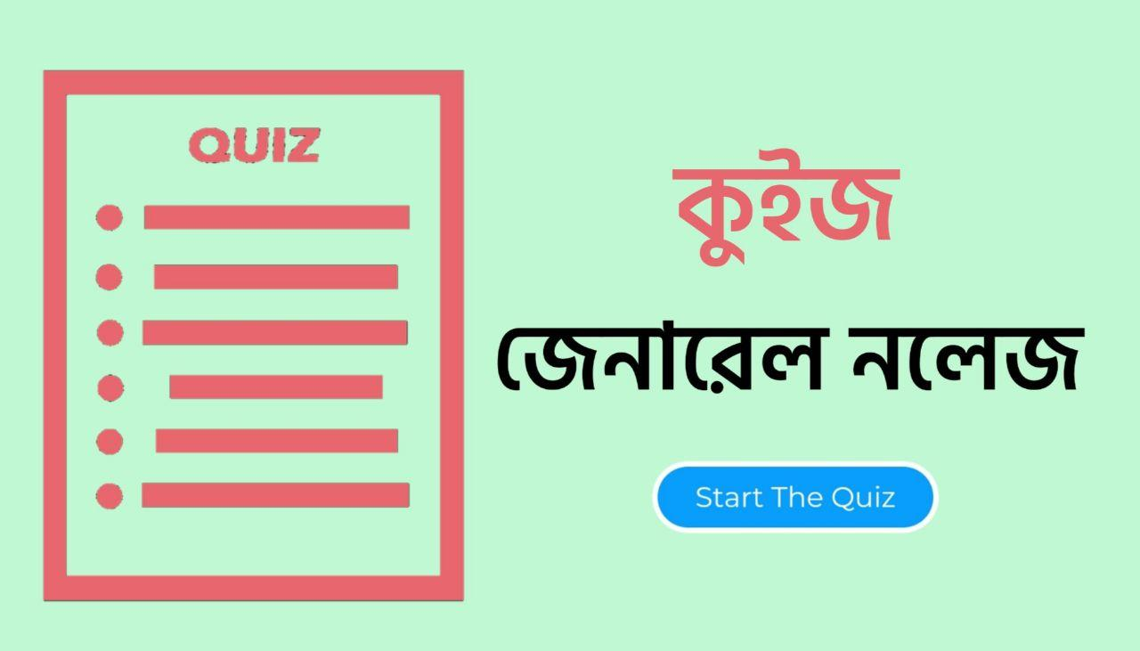 Bengali GK Mock Test Part-36 for Competitive Exam