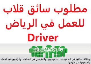 Dump driver is required to work in Riyadh  To work in Riyadh  Academic qualification: not required  Experience: Previous experience from work in the field, stipulation of honesty and good character is required  Salary: 3000 riyals