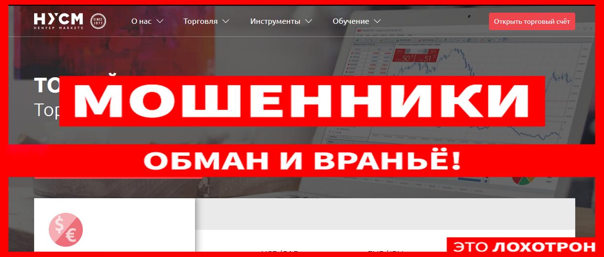 Мошеннический сайт hycm.com/ru – Отзывы, развод. Компания HYCM мошенники