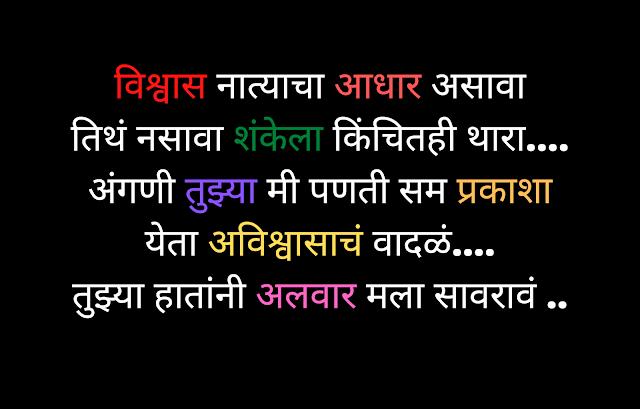 Marathi Shayari sad