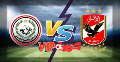 موعد  مباراة الأهلي اليوم ضد طلائع الجيش الدوري المصري