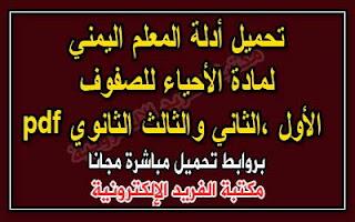 تحميل دليل المعلم اليمني لمادة الأحياء بروابط مباشر ، أدلة المعلم اليمني لمادة الأحياء للصف الأول، الثاني، الثالث الثانوي pdf، كتب دليل المعلم لتدريس مادة الأحياء في اليمن، المنهج اليمني pdf، حل وإجابة أسئلة دروس الوحدات لمادة الأحياء