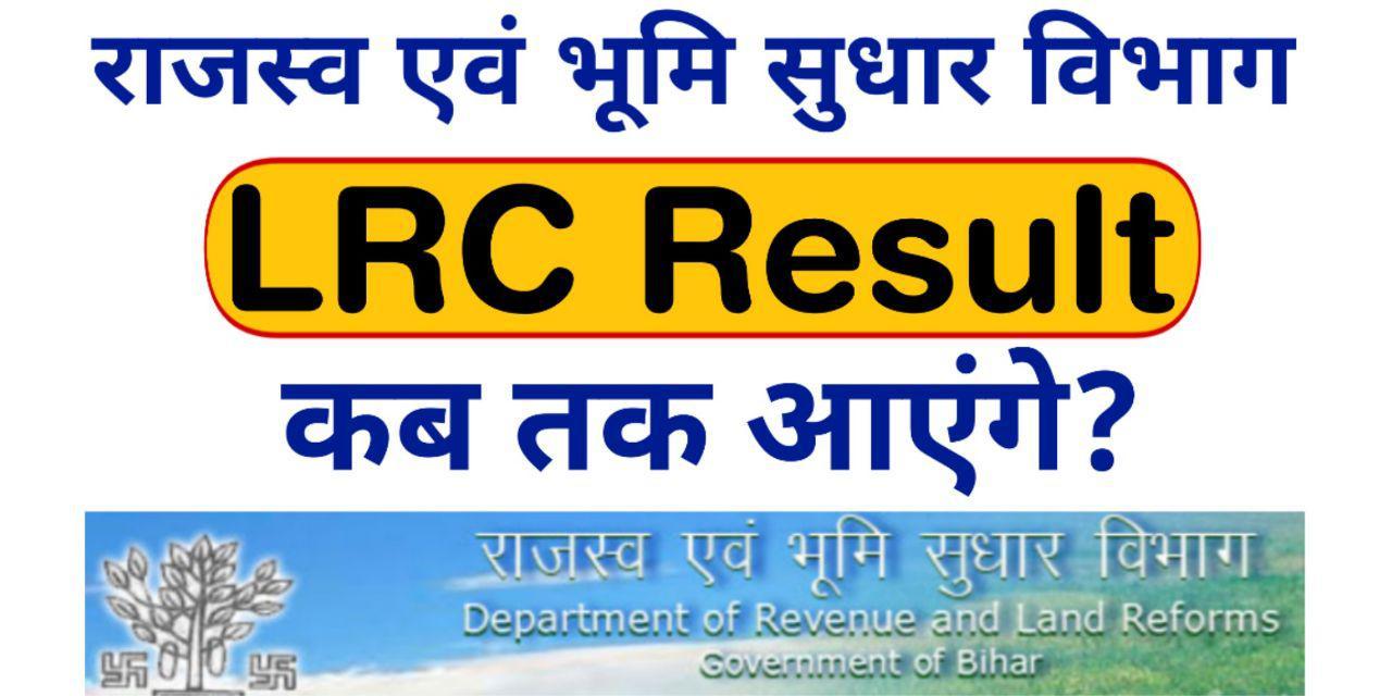 lrc result