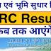 Bihar LRC 2019 Result : Bihar Amin, Kanungo, Lipik Result LRC Merit List 2019