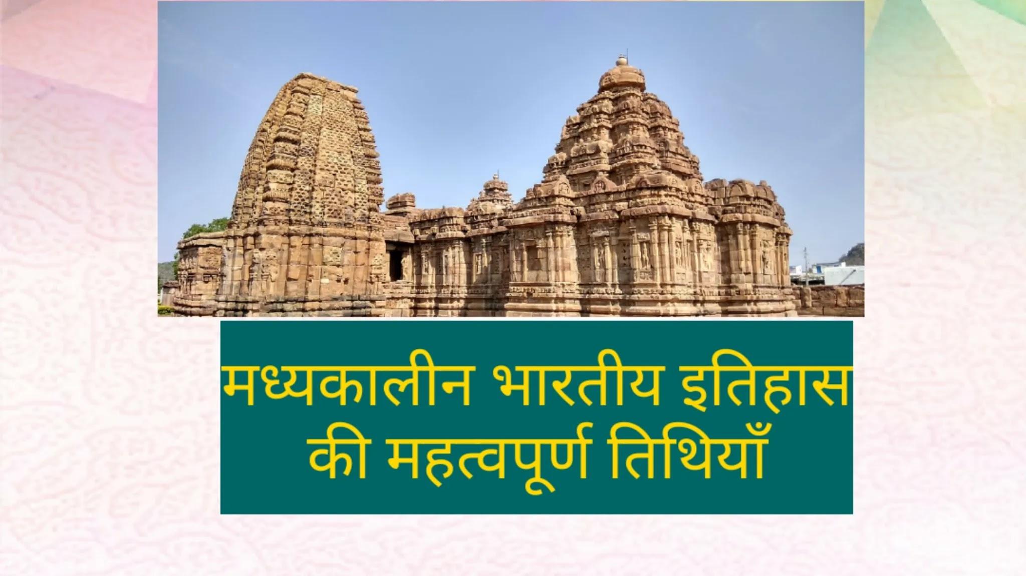 मध्यकालीन भारतीय इतिहास की महत्वपूर्ण तिथियाँ,  इतिहास की महत्वपूर्ण तिथियाँ, Medieval Indian History Important Dates